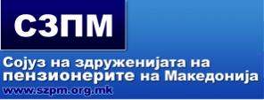 Сојуз на здруженијата на пензионери на Македонија