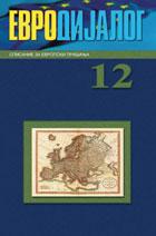 ED-12-cover