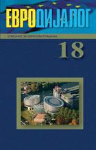 ED-18-cover